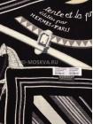 """Платок Hermes кашемировый черный """"Тур де Франс"""" 3721"""