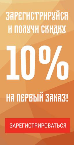 Получить скидку 10%!